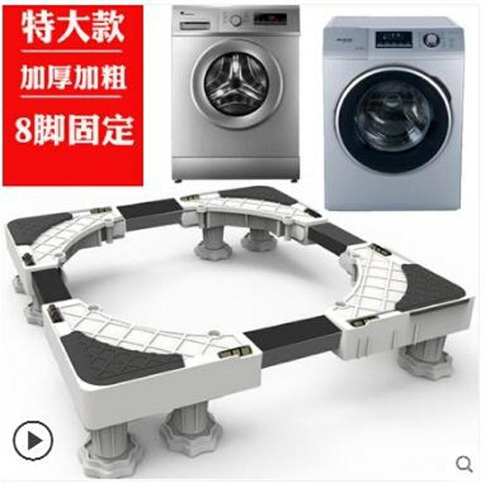置物架洗衣機墊洗衣機底座加粗加厚冰箱底座腳架通用長寬高可調節 LX 【限時特惠】