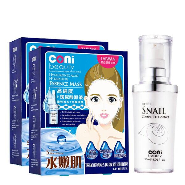 coni beauty 玻尿酸複合原液保濕面膜 5片/盒(兩盒) 贈 蝸牛修護精華液