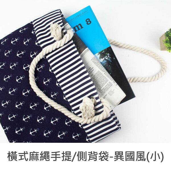珠友PB-60298橫式麻繩手提側背袋-異國風帆布側背包肩背包(小)