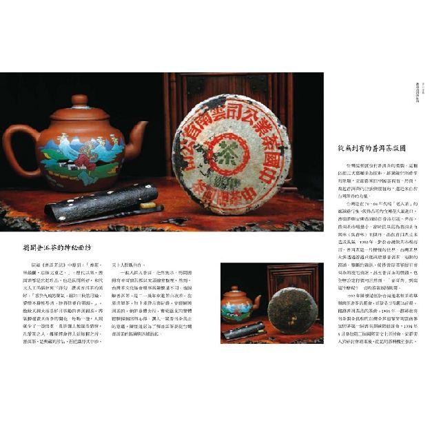普洱茶錄─易武的茶香歲月 5