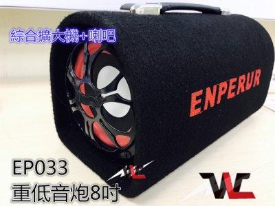 ⭐️無賴小舖⭐️EP033重低音炮8吋,ENPERUR綜合擴大機+喇叭