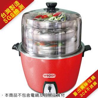 西華名鍋 304不鏽鋼蓋加高鍋蓋蒸盤組