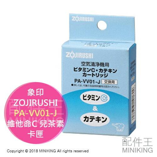 【配件王】日本代購ZOJIRUSHI象印PA-VV01-J空氣清淨機維他命C+兒茶素更換卡匣耗材