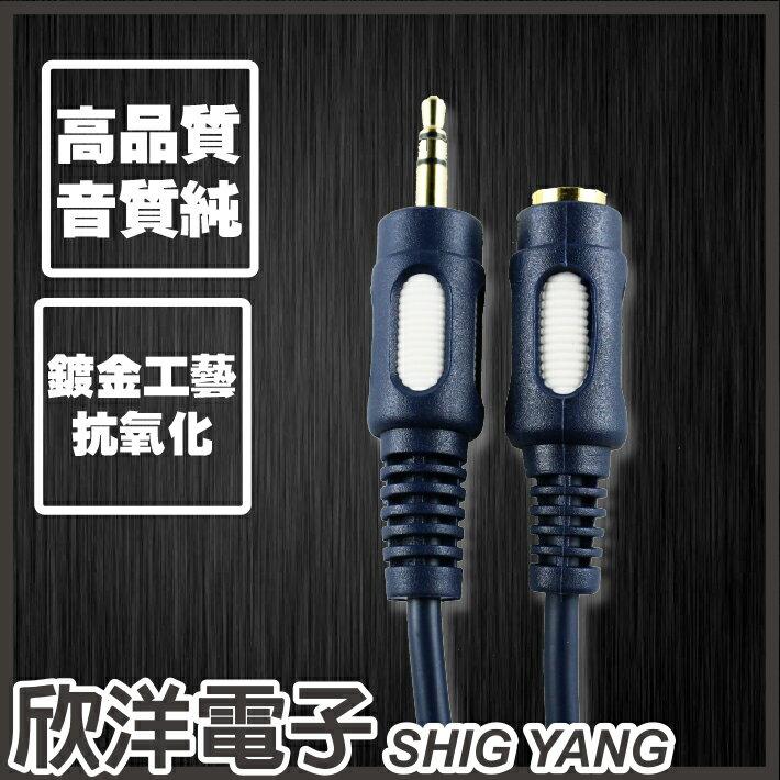 ~ 欣洋電子 ~ 3.5mm 公~母鍍金接頭音源傳輸線 15呎 耳機延長線  6205A