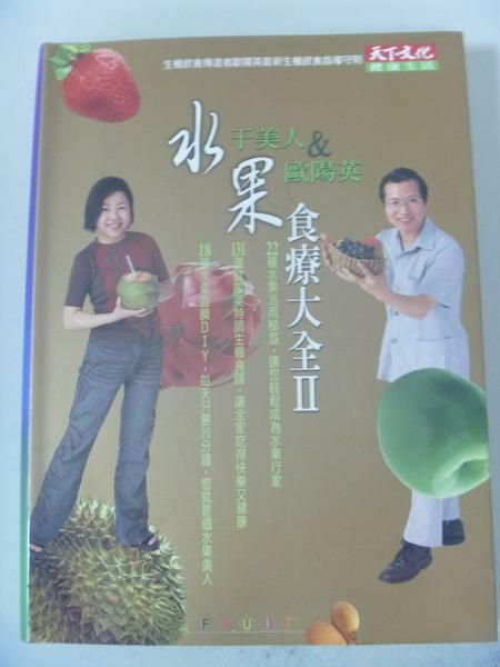 【書寶二手書T8/養生_IRQ】水果食療大全 (II)_原價450_于美人