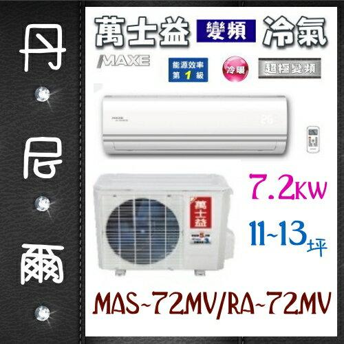 萬士益冷氣 《MAS-72MV+RA-72MV》7.2kw變頻冷暖一對一 適:11-13坪~能源效率1級