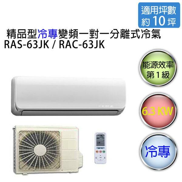 【HITACHI】日立頂級型 1對1 變頻 冷專空調冷氣 RAS-63JK / RAC-63JK(適用坪數約9-11坪、6.3KW)