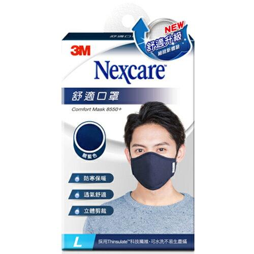 3M Nexcare 舒適口罩升級版 L號男用 靚藍色