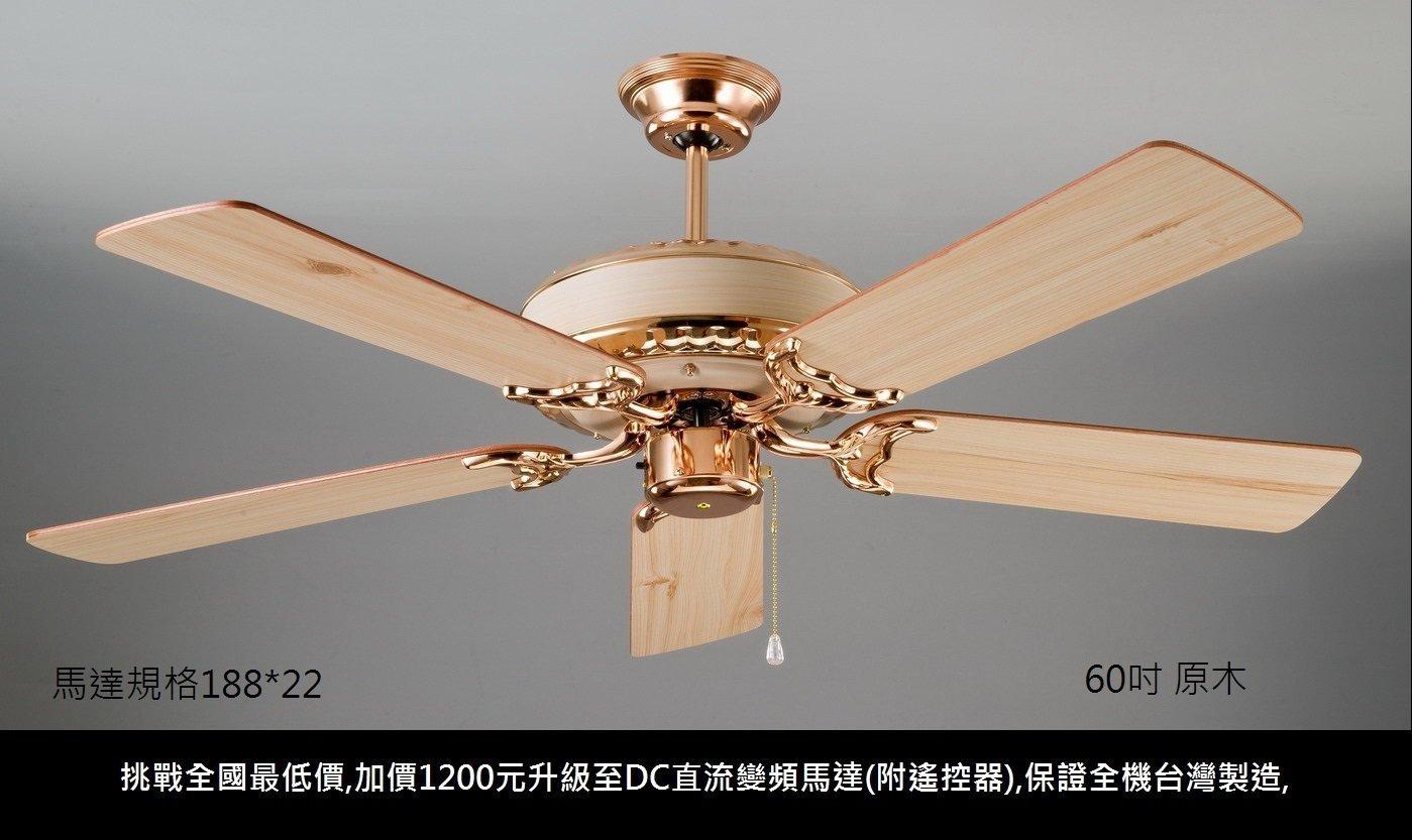 60吋吊扇限量大促銷,紅豆杉,原木,二種顏色任您挑選,保證台灣製造.可加價1200元升級DC直流吊扇或DC變頻吊扇
