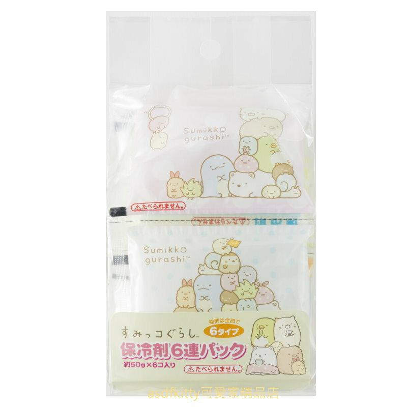 asdfkitty*角落生物6連保冷劑/保冰劑-保鮮食物或牙痛-發燒降溫-冰敷-日本製
