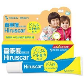 *健人館*  Hiruscar 喜能復修護凝膠(兒童專用配方) 20g/條