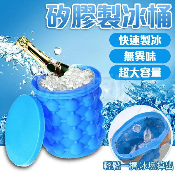 矽膠製冰桶 加大款【快速出貨】ice genie 啤酒 香檳 家用冰盒 冰塊模具 收納 冰鎮桶 硅膠(V50-2179)