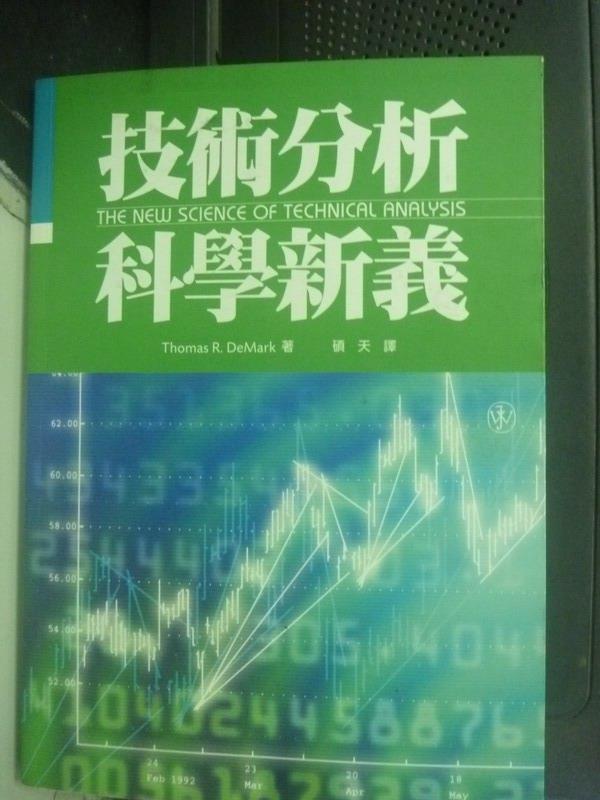 【書寶二手書T8/投資_LGR】技術分析科學新義_碩夫, THOMAS