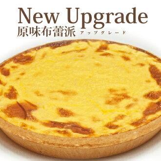 山田村一【彌月蛋糕也合適唷】原味布蕾派(新版七吋)