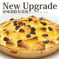 白色情人節禮物到山田村一【彌月蛋糕也合適唷】原味蛋糕布蕾派(新版七吋)