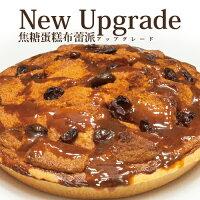 白色情人節禮物到山田村一【彌月蛋糕也合適唷】焦糖蛋糕布蕾派(新版七吋)