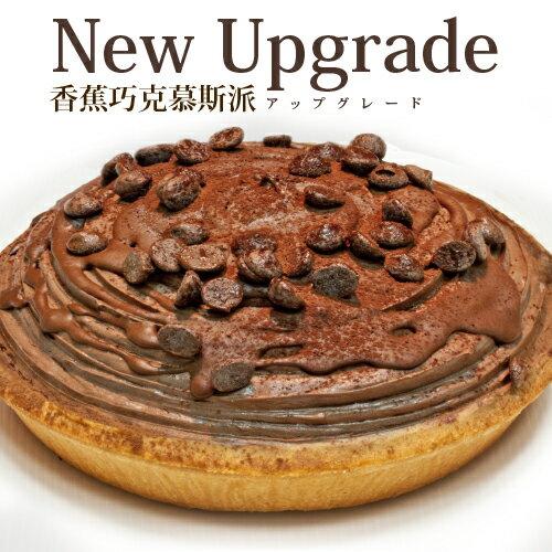 山田村一【彌月蛋糕也合適唷】香蕉巧克布蕾派(七吋)