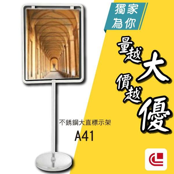 不鏽鋼鍍鈦壓克力標示架(大直)A41標示告示招牌廣告公布欄旅館酒店俱樂部餐廳銀行MOTEL