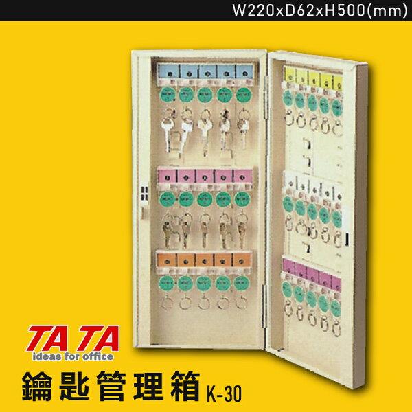 【品牌特選】TATAK-30鑰匙管理箱置物箱收納箱吊掛箱鑰匙商店飯店學校旅館工廠