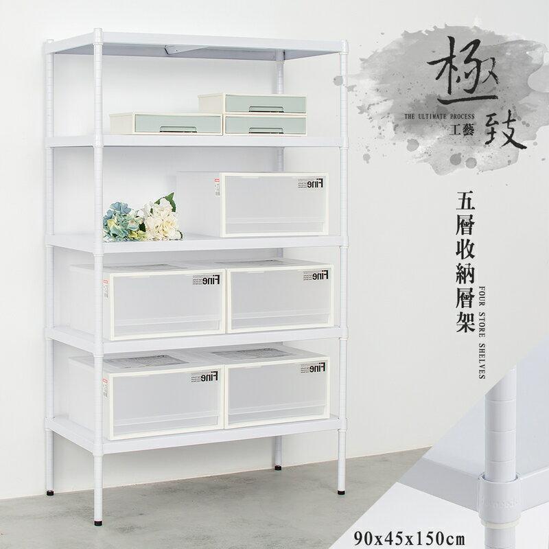 【UHO】極致工藝 90X45X150cm 五層烤漆白鐵板收納層架