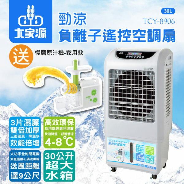 【大家源】45L負離子DC直流水冷扇。水藍色/TCY-8909