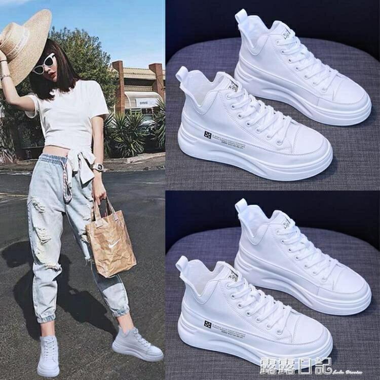 小白鞋女2020年秋季新款百搭爆款ins街拍潮鞋網紅厚底高幫女鞋子