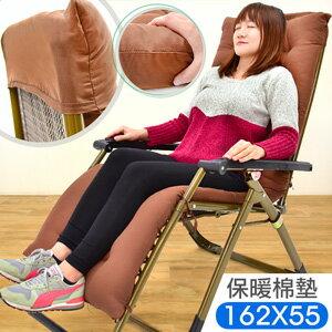 加長162X55保暖加厚折疊躺椅墊(折合折疊椅套.沙發墊布套棉墊.座墊坐墊睡墊靠墊.休閒床墊抓絨墊午睡墊.傢俱傢具特賣會ptt)C022-941
