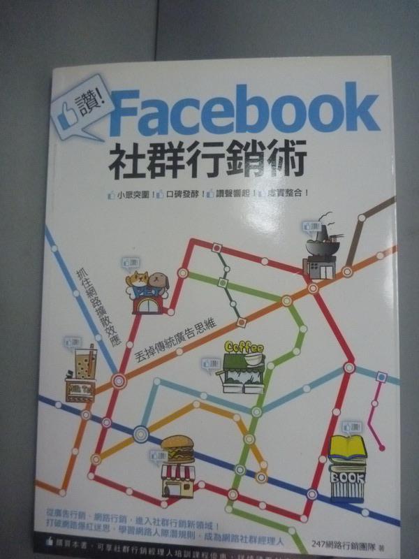 【書寶 書T1/財經企管_HLI】讚!Facebook社群行銷術_卓良賢