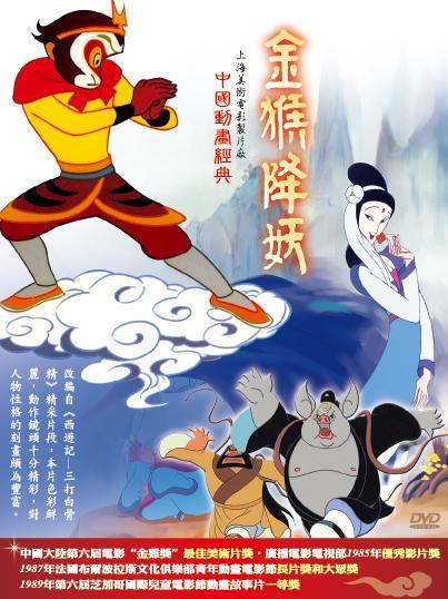 中國動畫經典 4 金猴降妖 / DVD