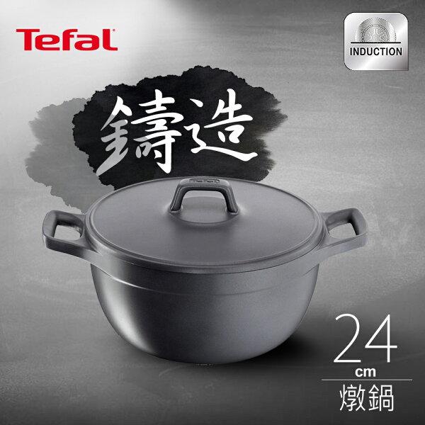 特福旗艦館:Tefal法國特福津釜鑄造系列24CM不沾燉鍋(含鑄造鍋蓋)