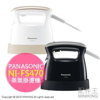 【配件王】 日本代購 Panasonic 國際牌 NI-FS470 蒸氣掛燙機 手持 熨斗 2色 勝NI-FS360 FS320