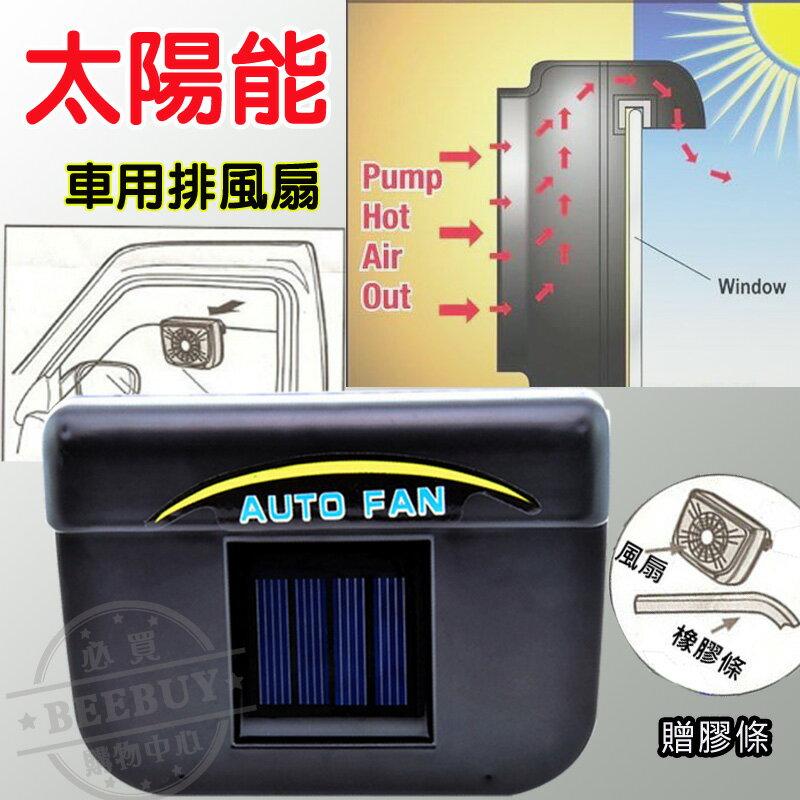 [BEEBUY]汽車用太陽能排風扇/風扇/散熱扇 通風 去煙味 太陽能車用排風扇 車用換氣風扇 汽車降溫器 風扇