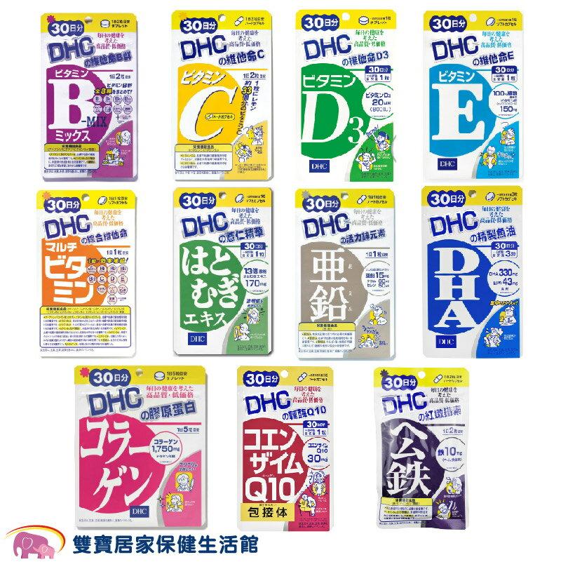 DHC 綜合維他命/B群/維他命C/維他命B/維他命D3/膠原蛋白/薏仁精華/Q10/DHA/鋅 日本原裝 公司貨 保健食品