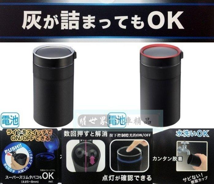 權世界@汽車用品 日本 SEIKO電池式 LED燈 下壓按鈕開啟發光煙灰缸ED-185 藍光/紅光-兩色選擇