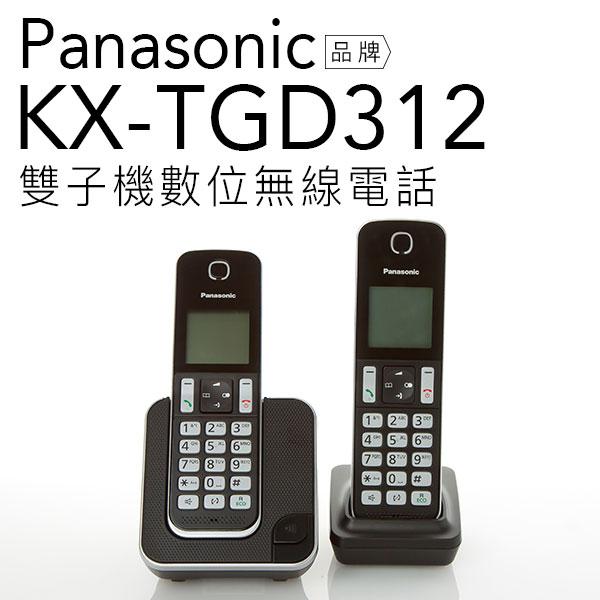 Panasonic 國際牌 KX-TGD312 TW DECT數位無線電話【公司貨】