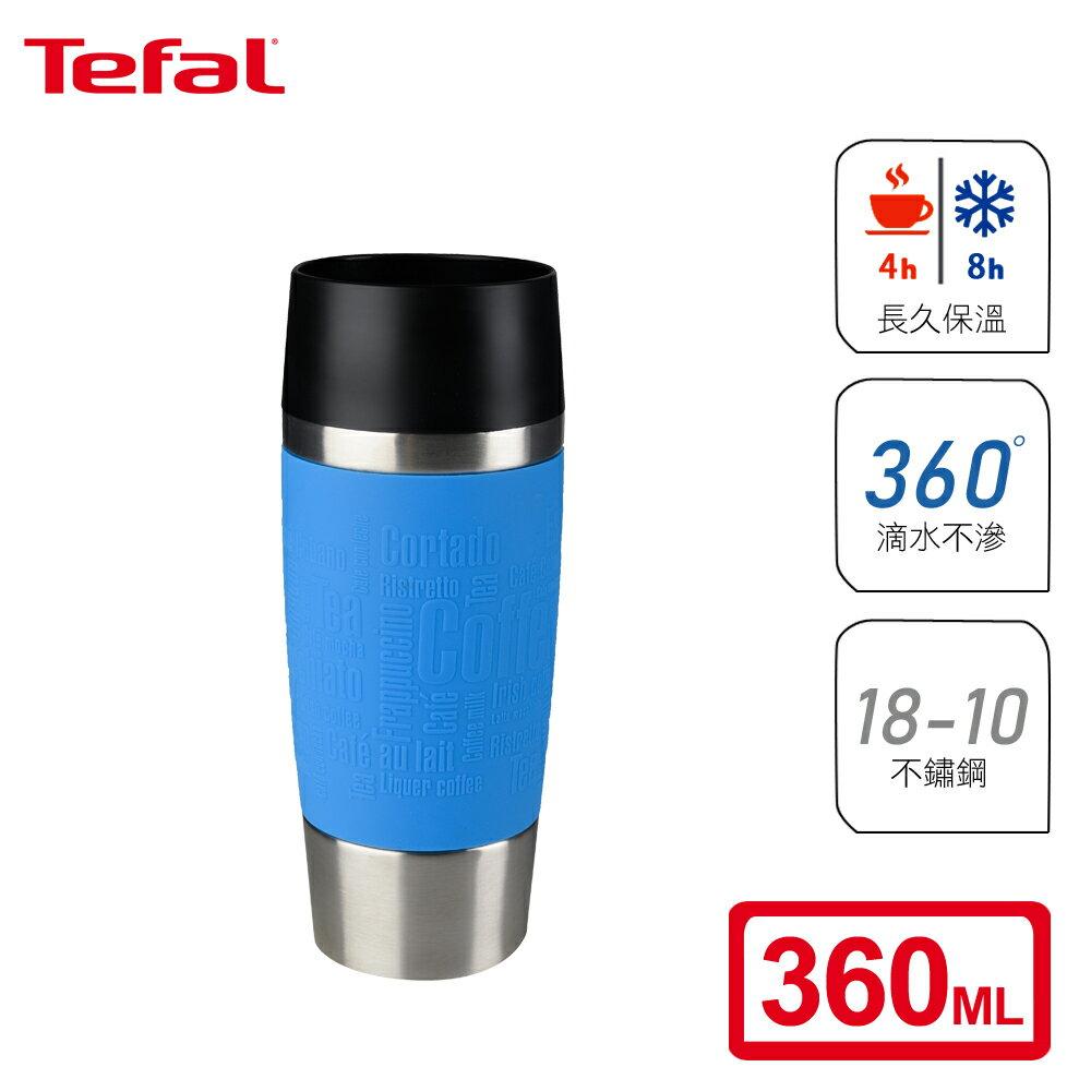 (APP領卷再折)Tefal法國特福 Travel Mug 不鏽鋼隨行馬克保溫杯 360ML (五色任選:沈靜黑 / 青檸綠 / 野莓紅 / 晴空藍 / 藍莓紫) 5