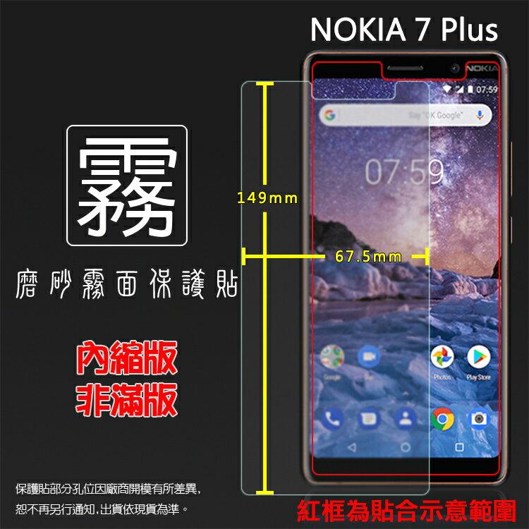 霧面螢幕保護貼 NOKIA 7 Plus TA-1062 保護貼 軟性 霧貼 霧面貼 磨砂 防指紋 保護膜