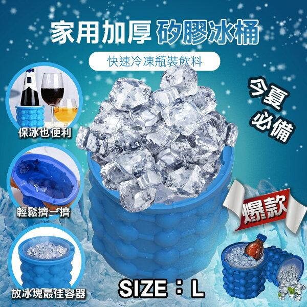 矽膠環保矽膠冰桶ice製冰桶製冰神器魔力冰桶家用冰盒製冰桶冰塊模具