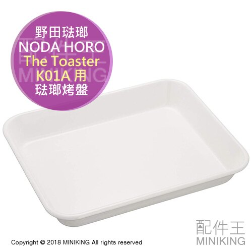 現貨 日本 野田琺瑯 烤箱 烤盤 適用 BALMUDA The Toaster K01A K-01A E01A 調理盆