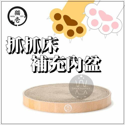+貓狗樂園+ neco ichi|貓壹。抓抓盆補充內盆。1入|$350