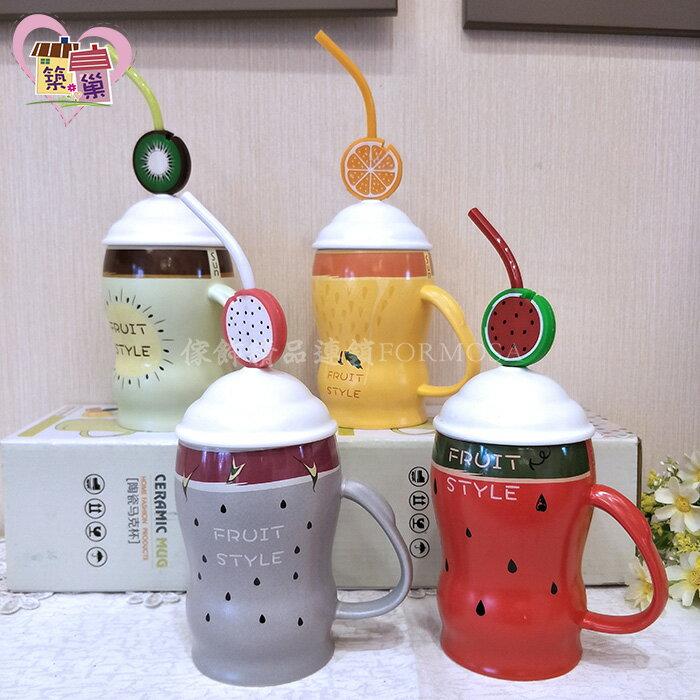 🍹多汁新鮮上市🍹200CC超可愛水果造型吸管陶瓷馬克杯 日韓蓋杯辦公室小物咖啡保溫杯 茶水杯交換生日禮物【築巢傢飾】
