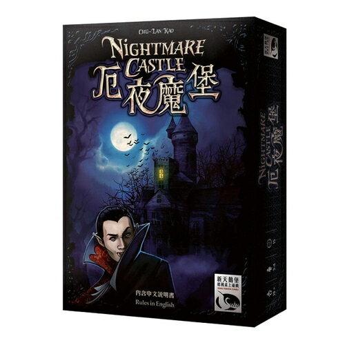 《 德國新天鵝堡 SWANPANASIA 》厄夜魔堡 Nightmare Castle