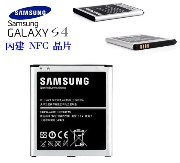 【免運費】三星 S4 i9500【原廠電池】GALAXY J SC-02F N075T Grand2 G7102 G7106【內建NFC晶片】