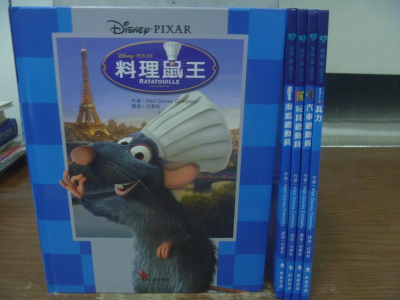 【書寶二手書T3/兒童文學_PKR】迪士尼-料理鼠王_海底總動員_瓦力等_共5本合售