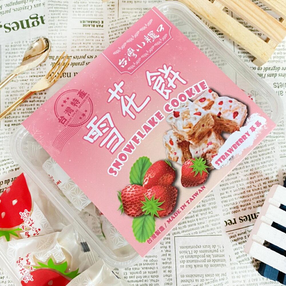 【任選2盒NT.239】雪花餅(草莓/芒果/蔓越莓/波霸珍珠)蜜番薯(黑糖/黃金)系列