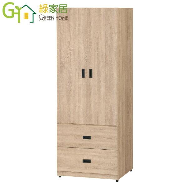 【綠家居】摩多比時尚2.4尺木紋開門二抽衣櫃收納櫃