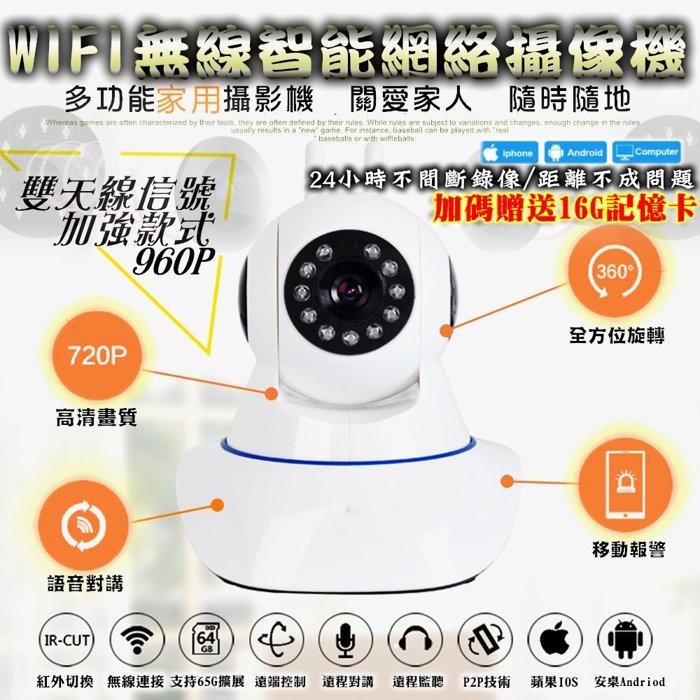 興雲網購【60021-153 WIFI智能最新款無線網路攝像機 960P】監視器雙線wifi 攝影機手機遠程 遠端錄影機