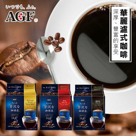 日本 AGF Maxim 袋裝 華麗濾式咖啡 (14包) 112g 濾式咖啡 濾掛 掛耳 咖啡 沖泡飲品 飲品【N102631】