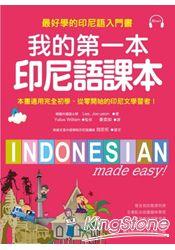 我的第一本印尼語課本:最好學的印尼語入門書(附MP3)