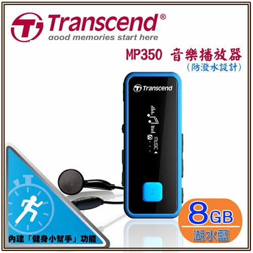~創見~MP350 8G藍 MP3撥放器 音樂播放器 隨身聽 TS8GMP350B ~